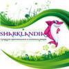Sharklandia (Шаркландия) - Сундучок оригинальных и полезных вещей