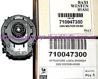 Привод клапана 3-х ход.(фир. уп, EU) котлов газовых Baxi, Biasi, Westen, арт. 710047300, к.з.0751/2