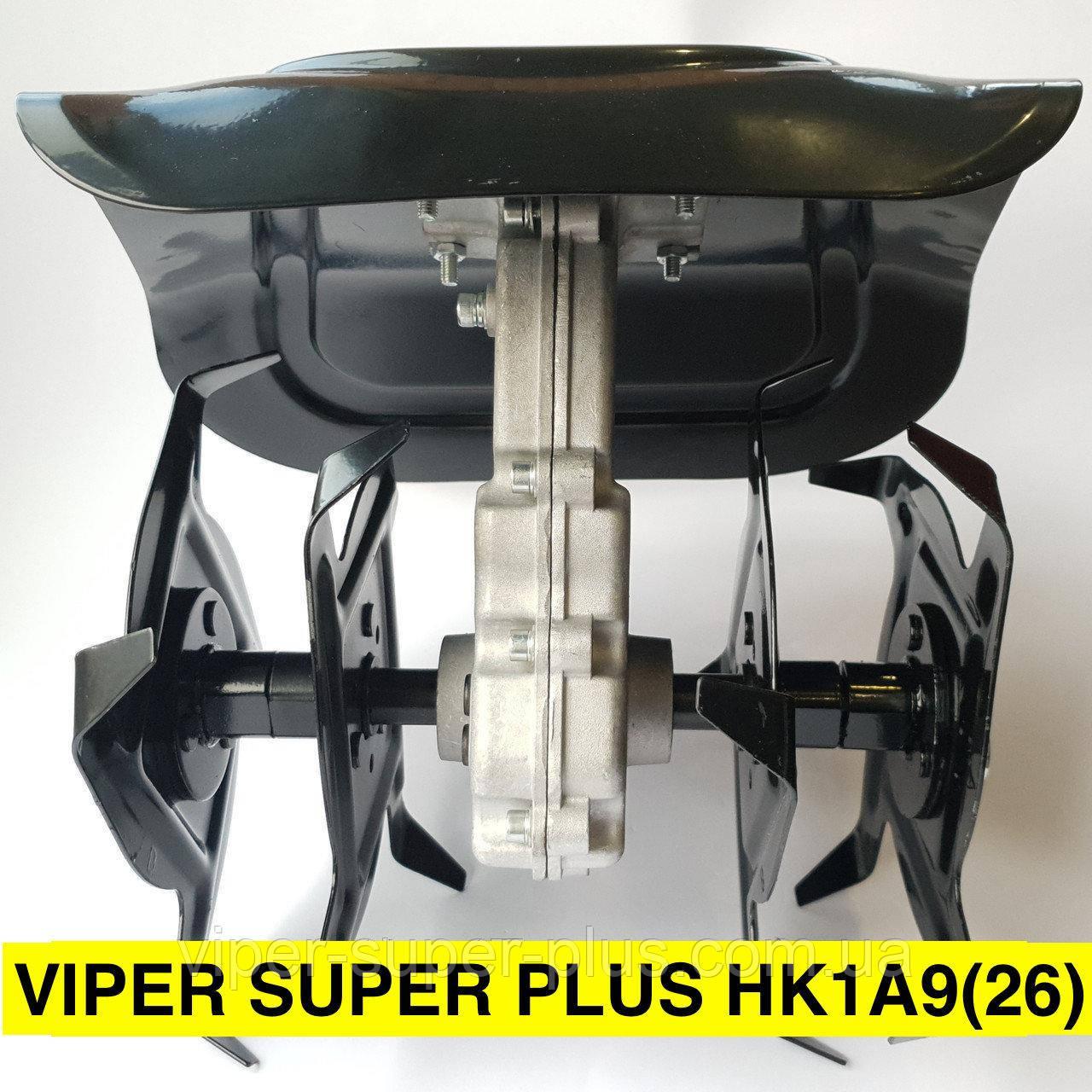 Насадка Культиватор VIPER SUPER PLUS НК1А9 (26)― Насадка на Мотокосу, Вал 9 Шлицов 26 труба, на 2 Подшипника