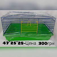 Клетка для свинки или карликового кролика(временная)47см*25см*28см