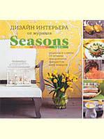 Дизайн интерьера от журнала Seasons. Цвет. Стиль. Идеи (978-5-699-38558-4)