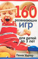 160 развивающих игр для детей до 3 лет (2-е издание) (978-985-15-0729-6)