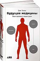 Будущее медицины. Ваше здоровье в ваших руках (978-5-91671-592-7)