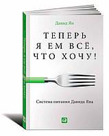 Теперь я ем всё, что хочу! Система питания Давида Яна (978-5-9614-4348-6)