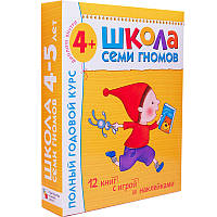 Школа Семи Гномов 4-5 лет. Полный годовой курс (12 книг с играми и наклейками)., фото 1