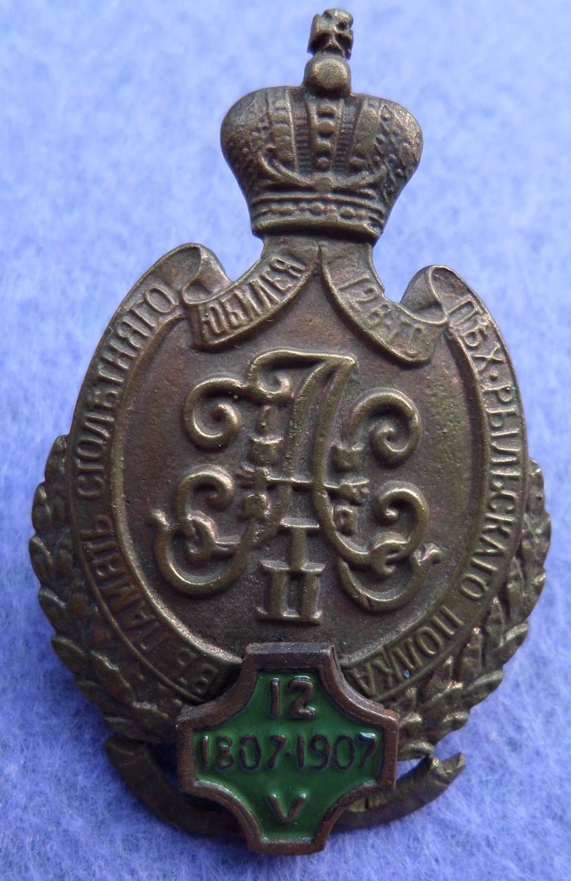 Россия полковой знак 100 лет 126-го пехотного Рыльського полка 12.05.1907