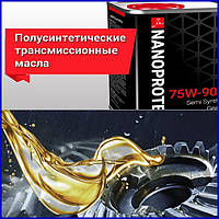Полусинтетические трансмиссионные масла