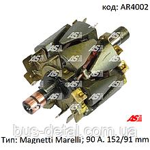 Ротор (якорь) генератора на Fiat Doblo, Brava, Multipla, Palio, Punto - 1.9 JTD (1998-2019), AR4002 AS-PL