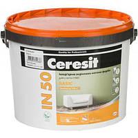 Интерьерная краска Ceresit IN 50 акриловая матовая (10л) окрашивает 40-80 м кв