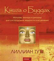 Книга о Буддах. Молитвы, мантры и ритуалы для сострадания, мудрости и исцеления