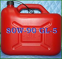 Масло для трансмиссии 80W-90 GL-5, 20 л.