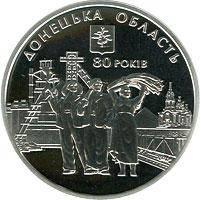 80 років Донецькій області Срібна монета 10 гривень  унція срібла 31,1 грам
