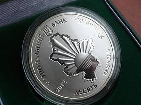 80 років Донецькій області Срібна монета 10 гривень  унція срібла 31,1 грам, фото 3