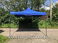 Шатёр садовый торговый 3х3м синий