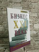 """Книга """"Бизнес XXI века"""" Роберт Кийосаки, Джон Флеминг, Ким Кийосаки"""