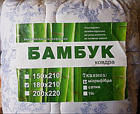 Ковдра БАМБУК 180/210 раз.