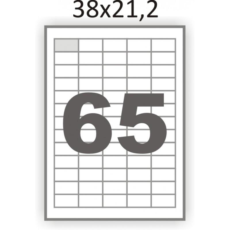 Этикетки самоклеящиеся 38×21,2мм - 65 шт на листе А4 (100 листов)