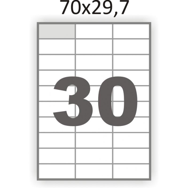 Этикетки самоклеящиеся 70×29,7мм - 30 шт на листе А4 (100 листов)