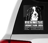 Автомобильная наклейка на стекло Бернский зенненхунд на борту-2, фото 1