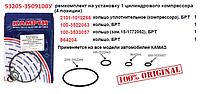Ремкомплект на установку 1 цилиндрового компрессора КАМАЗ (4 позиции), 53205-3509100У