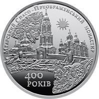 Мгарський Спасо-Преображенський монастир Срібна монета 10 гривень  унція срібла 31,1 грам