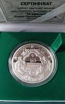 Мгарський Спасо-Преображенський монастир Срібна монета 10 гривень  унція срібла 31,1 грам, фото 3