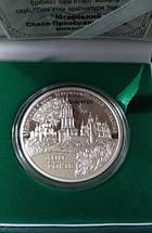 Мгарський Спасо-Преображенський монастир Срібна монета 10 гривень  унція срібла 31,1 грам, фото 2