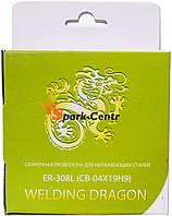 Нержавеющая сварочная проволока ER-308L(СВ-04Х19Н9) TM Welding Dragon 0,8 мм (упаковка - 1 кг)