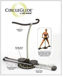 Тренажер для всего тела Серкл Глайд (Circle Glide) Лег Меджик