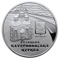 Катерининська церква в м. Чернігові Срібна монета 10 гривень  унція срібла 31,1 грам