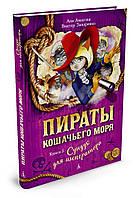 Пираты Кошачьего моря. Книга 5. Сундук для императора (978-5-389-11803-4)