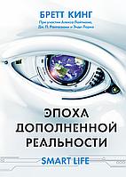 Эпоха дополненной реальности (978-5-9693-0374-4)