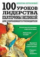 100 уроков лидерства Екатерины Великой для современного руководителя (978-5-04-093389-1)