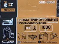 Скобы для степлера закаленные 6мм. 1000 шт. LT