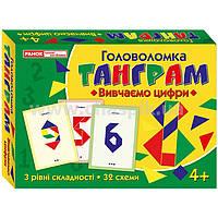 """Головоломка Танграм """"Изучаем  цифры"""" 32 схеми, 4+ RANOK 15109099У"""