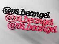 Буквы слова имена декор из фанеры под заказ