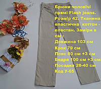Брюки мужские прямые Flash jeans Размер 42
