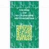 ТР Полихроматическая таблица Рабкина Е. Б. для исследования цветоощущения.