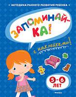 Махаон ИУ Запоминай-ка 5-6 лет с наклейками (Р)