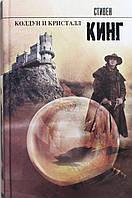 """#""""Колдун и кристалл: из цикла """"Темная Башня"""" Стивен Кинг"""