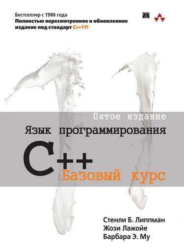 Ліппман С, Лажойе Ж і Му Б. - Мова програмування C++: Базовий курс п'яте видання (C++11)