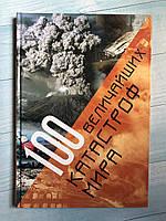 100 величайших катастроф мира, фото 1