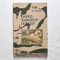 """Книжечка """"Народ завбачує погоду"""" І. Любар"""