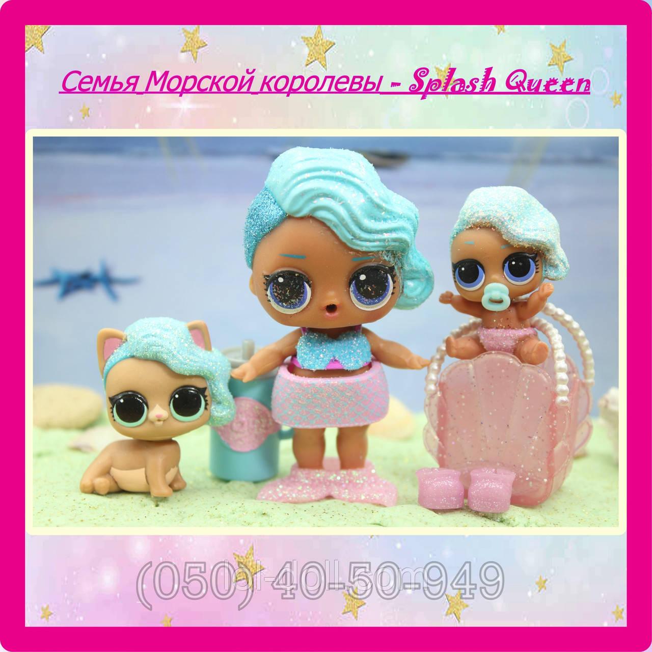 Семья Кукла LOL Surprise Splash Queen - Bling Морская королева Лол Сюрприз