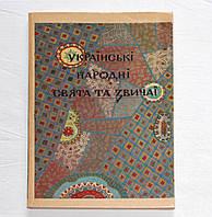 """Книга """"Українські народні свята та звичаї"""" Сапіга В."""