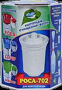 Картридж для фильтра Роса 702 для жесткой воды