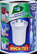 Картридж для фильтра Роса 701 универсальный