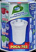 Картридж для фильтра Роса 703 бактерицидный