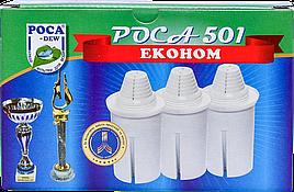Комплект картриджей для фильтра Роса 501 эконом (3 шт)