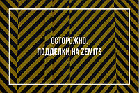 ОСТОРОЖНО. Подделки на ZEMITS